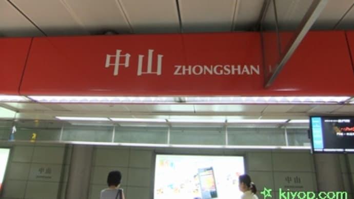 2010年9月台湾の旅(その25・日曜日の夜)