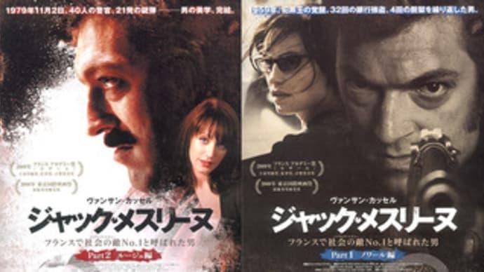 ジャック・メスリーヌ/フランスでパブリック・エネミーNo.1と呼ばれた男 Part.1&Part.2
