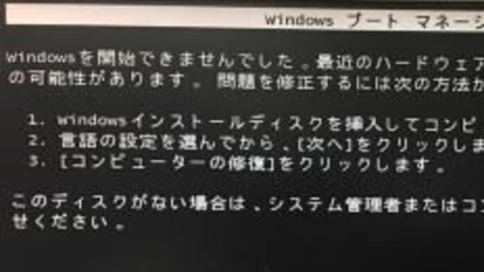 Windows ブート マネージャー Windowsを開始できませんでした。