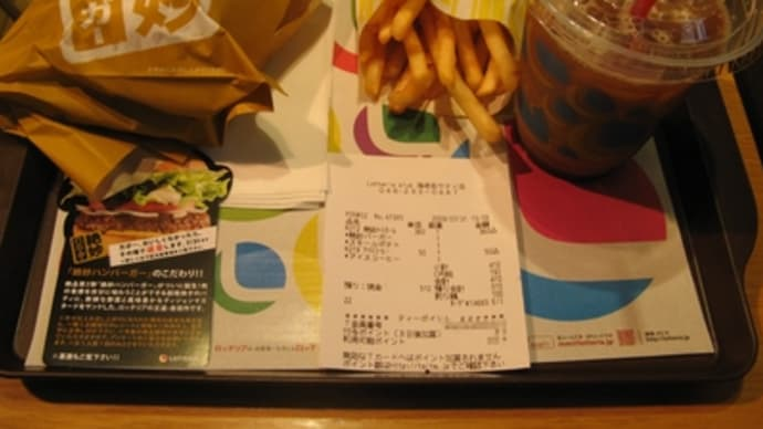 7月31日の食事(ロッテリアの絶妙バーガー)