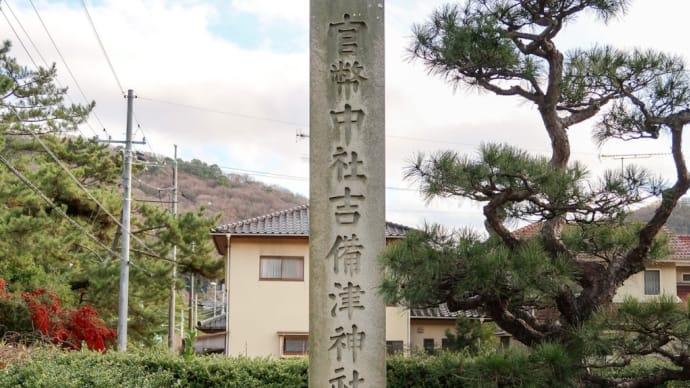 山陽本線途中下車の旅【その8】吉備津神社にて