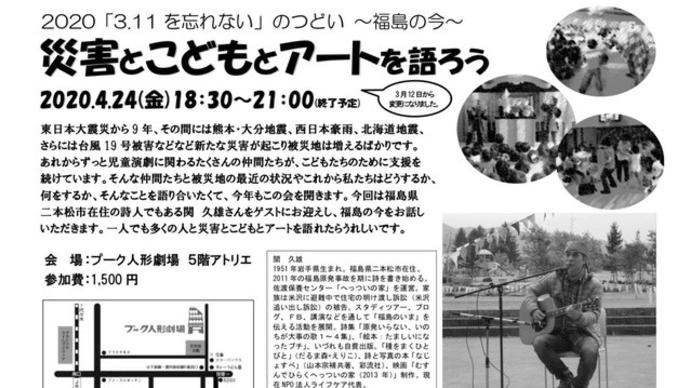 2020「3.11を忘れない」のつどい~福島の今~