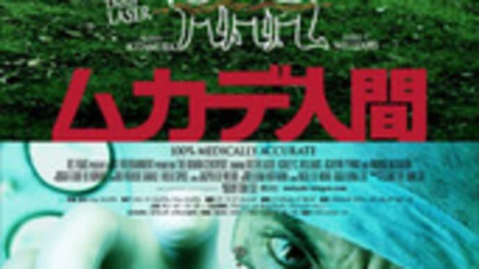 ムカデ人間 / THE HUMAN CENTIPEDE