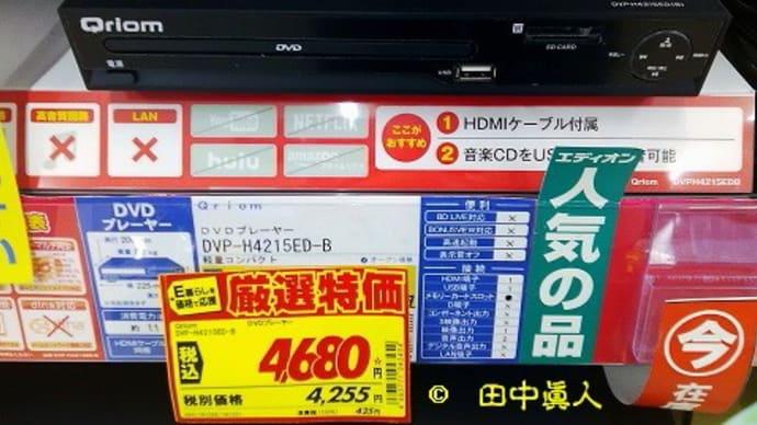 山膳製エディオンオリジナルDVDプレイヤーQriom-DVP-H4215ED購入