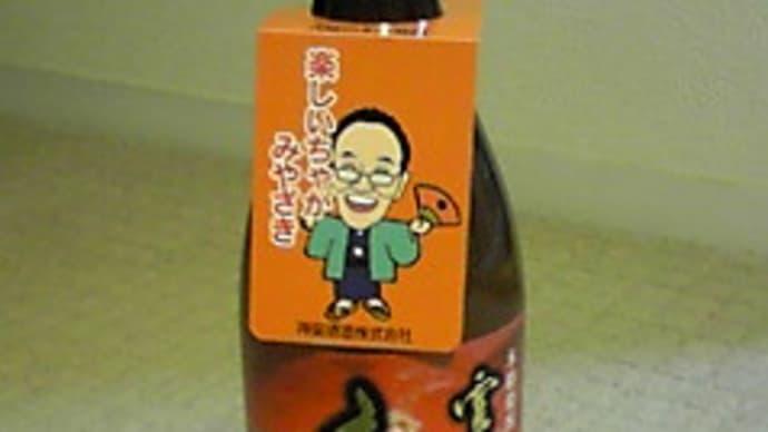 芋焼酎 東国原