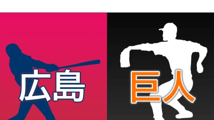 【試合速報】5/5 広島vs巨人