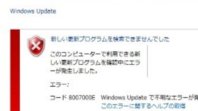 8007000E Windows7 SP1へのアップグレードでWindows Updateエラー