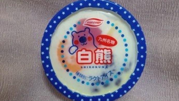 丸永製菓/九州名物白熊が手放せない季節になってきたんだね:P