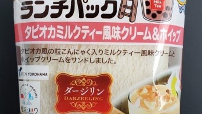 ランチパックシリーズ  - タピオカミルクティー風味クリーム&ホイップ -