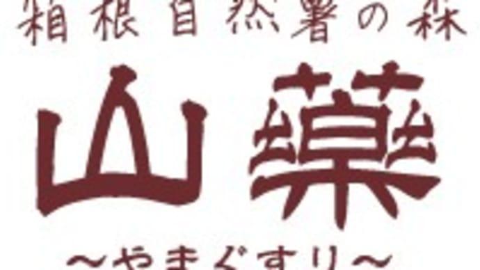 10月23日 山薬店内からの景色|箱根 自然薯の森 山薬