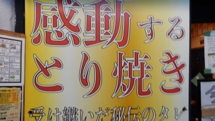 元祖 とり金 津新町総本店(津新町駅前)