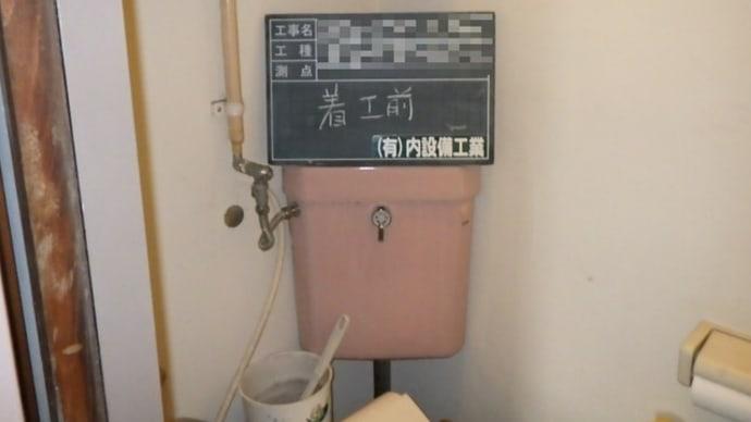 トイレのフレキ管の交換・・・千葉市