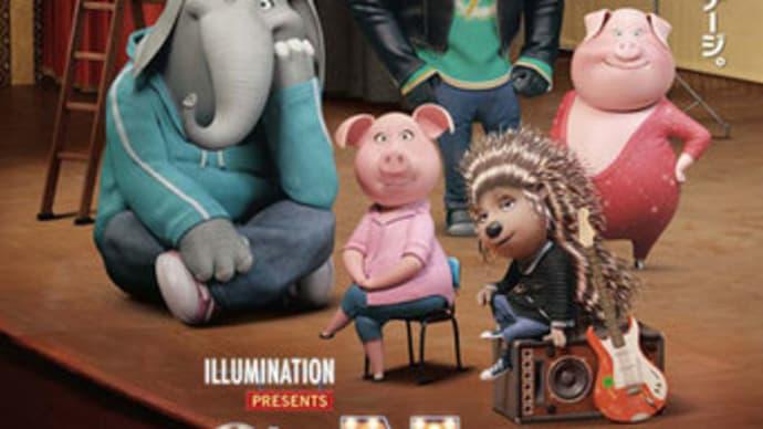 SING シング/SING