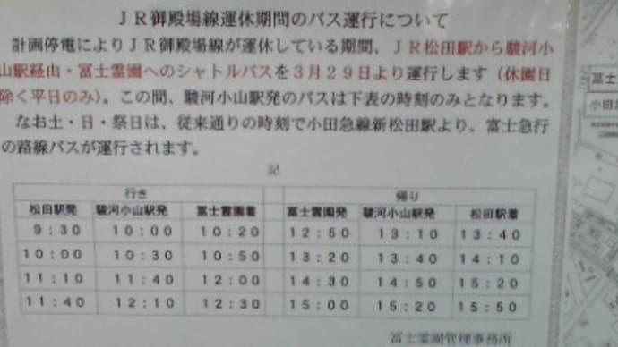 松田駅発着、富士霊園無料送迎バス(平日)