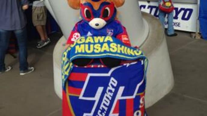 FC東京×横河武蔵野@味スタ【天皇杯】