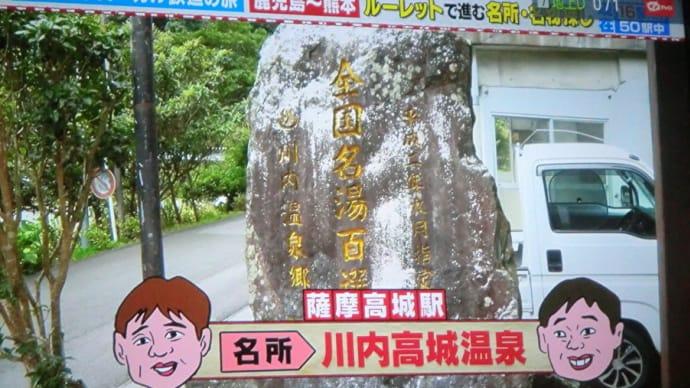 太川蛭子旅バラを観ながら一杯④📷街角ぶらり旅
