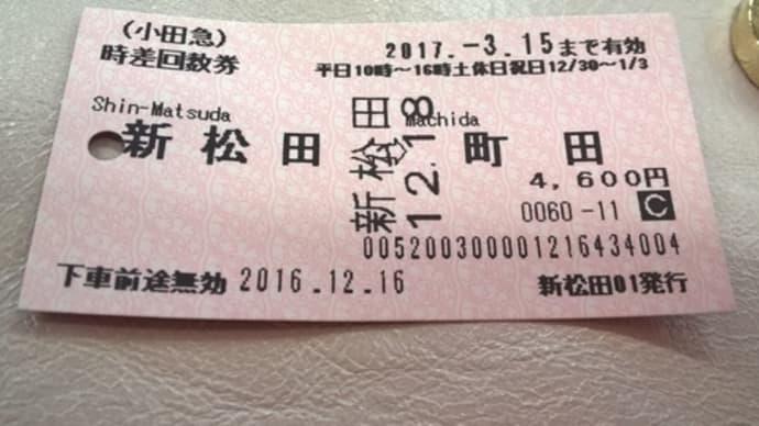 2016年12月松本・長野の旅(その1・中央線で松本に)