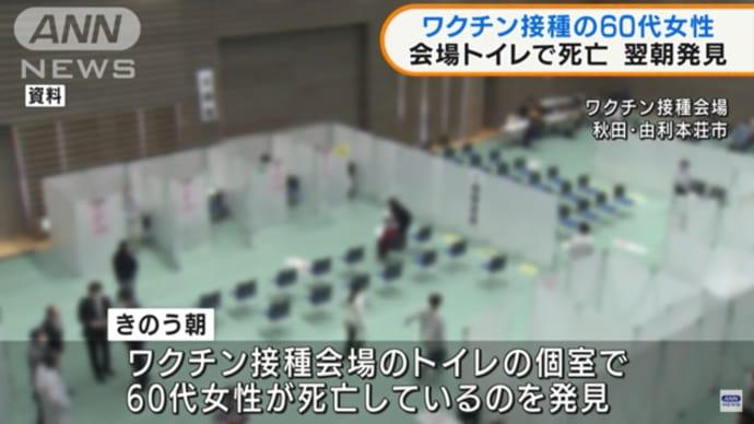 コロナワクチン💉接種の60代女性が会場トイレで死亡