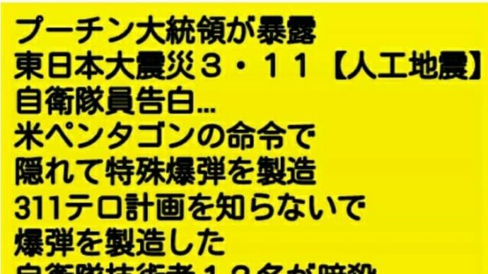 人工 地震 3.11 宮城で震度5強の人工地震 イルミナティによる土地の強奪計画