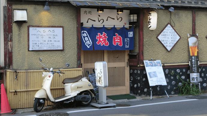 昭和レトロな焼肉屋さん📷街角ぶらり旅