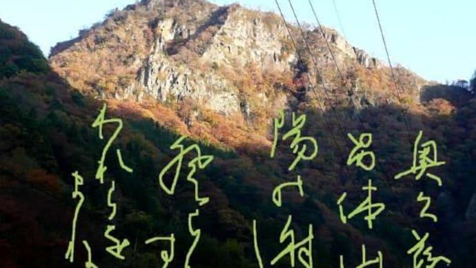 男体山 2010