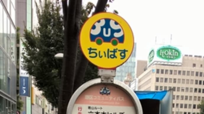 2016年10月-社叢学会研究例会(東京)「エネルギー」と「地域」をつなぐ鎮守の森」