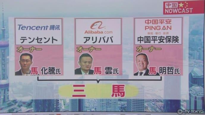 中国、ヨーロッパ外交大失敗→大阪都構想