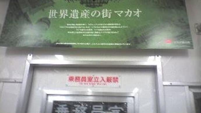 ☆マカオの広告