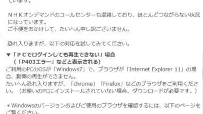NHKオンデマンドが再生できない→Windows7 IE11が原因でした