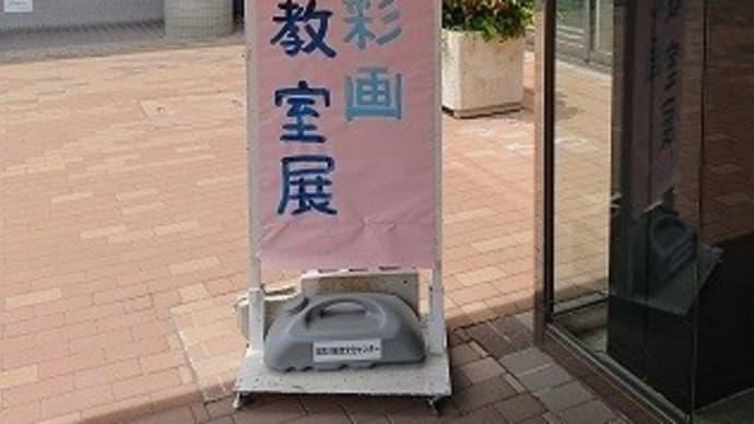 木澤水彩画教室展 '19