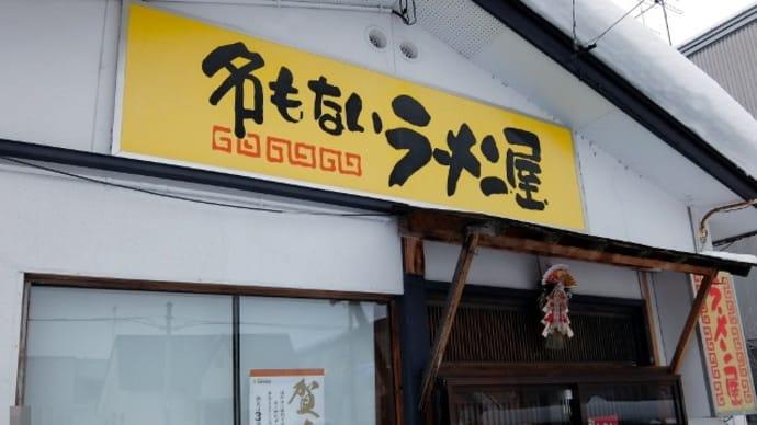 名もないラーメン屋→ほうりゅう→蜂屋本店