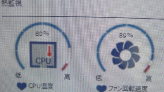 Dynabook T554/76 熱暴走?
