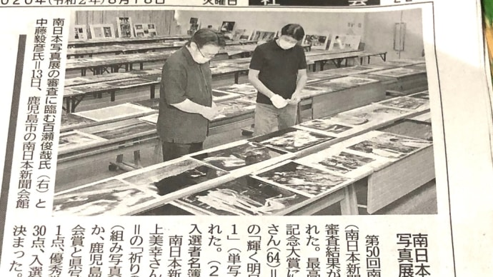 第50回記念南日本写真展発表