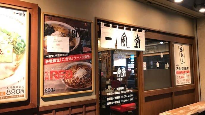 博多 一風堂 千葉中央店で「玉子白丸」 2020/2/7