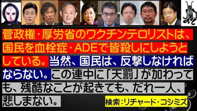 【改訂版】二階幹事長「菅首相は『続投してほしい』の声が国民の間にも強い」(加筆あり)