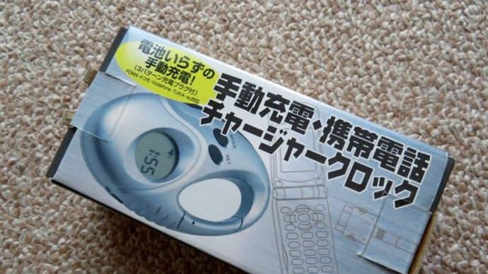 北海道地震にて(5) 停電・断水時に「これがあったら良かったのになぁ」と思ったもの