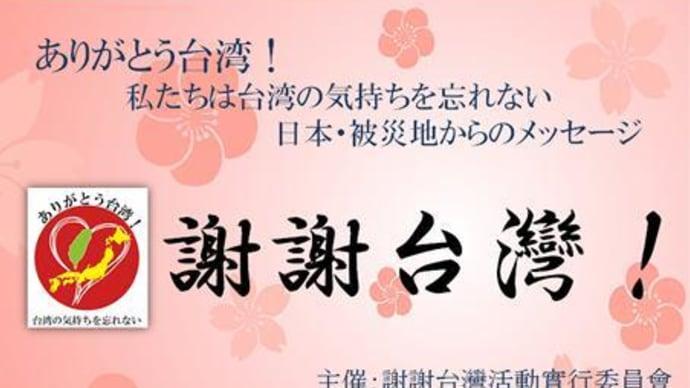 東日本大震災直後に被災各地を訪問、日本重視の政治家・頼清徳氏 台湾を大事にしたい。親日国と友好を。