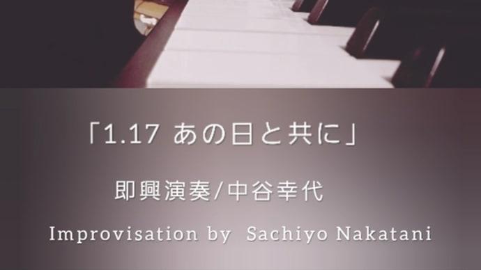 26年目の即興演奏「1.17あの日と共に」/中谷幸代