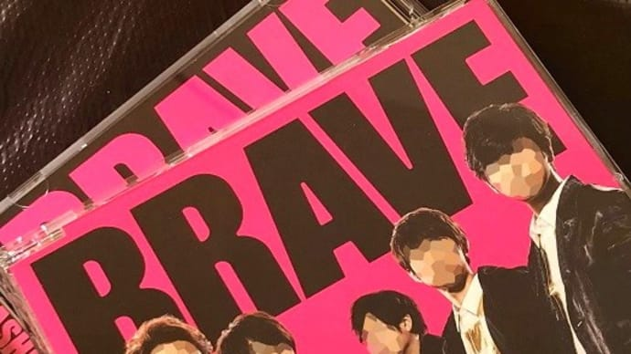 BRAVEお迎え♡ ≪追記アリ≫