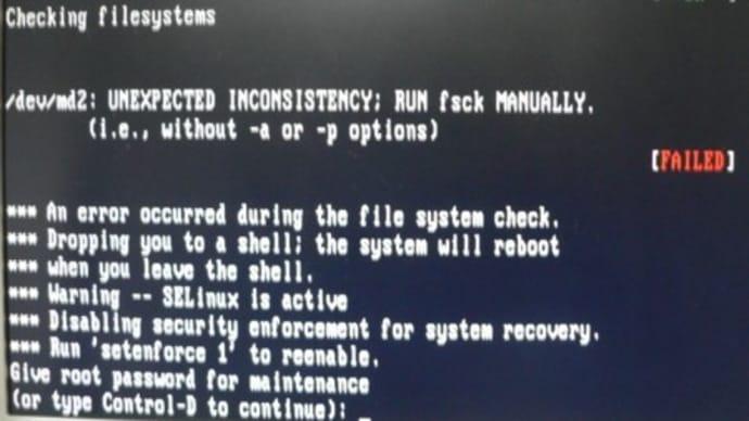 どらともネットレンタルサーバーの障害について