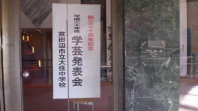 第30回大住中学芸発表会