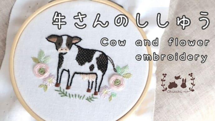 あけおめです!牛さんと柴犬さんの刺繍動画アップしました!