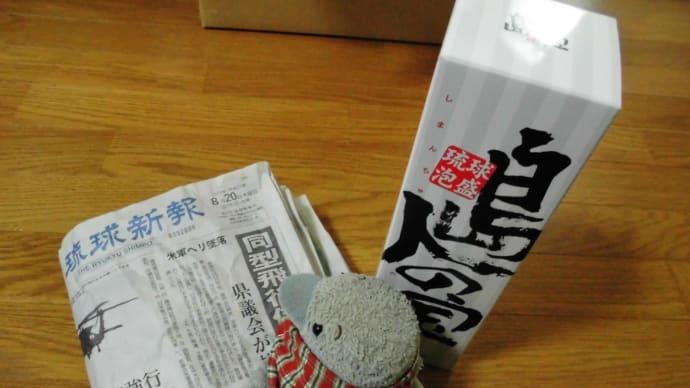 沖縄のお土産もらいました。