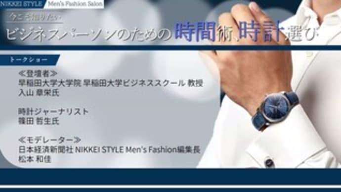 【腕時計関連】俺、「ビジネスパーソンのための時間術、時計選び」セミナーに参加する