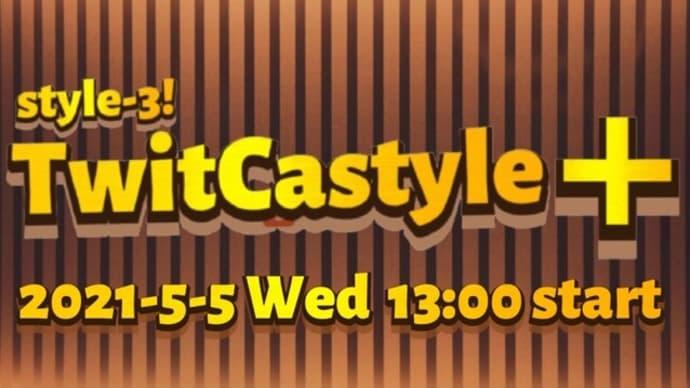『TwitCastyle +(ツイキャスタイル プラス)Vol.6』開催のお知らせ