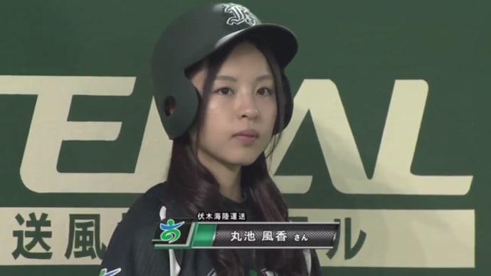 JR東日本×伏木海陸運送@東京ドーム【都市対抗野球】