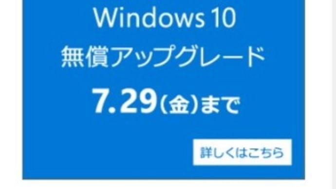Windows10の広告?