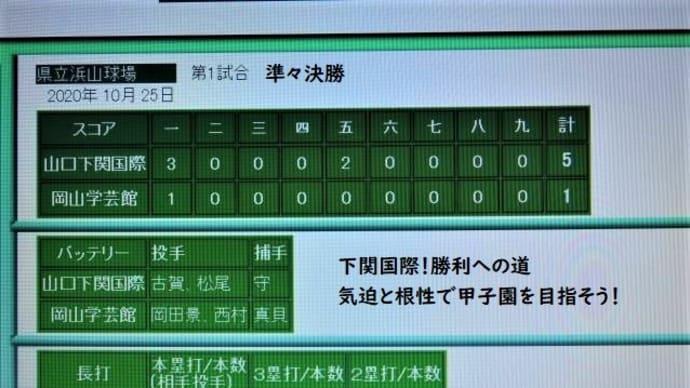 秋季中国地区大会準々決勝「下関国際対岡山学芸館」