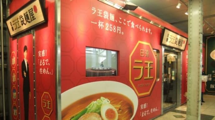渋谷駅のラ王袋麺屋に行ってみたよ