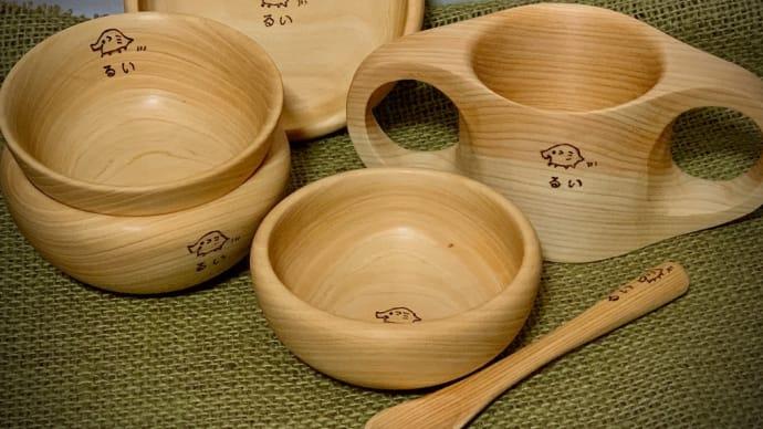 木製ベビー食器 出産祝い